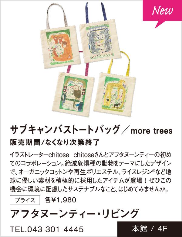 「サブキャンバストートバッグ/more trees販売期間/なくなり次第終了」アフタヌーンティリビング