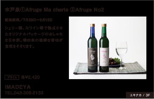 「IMADEYA」木戸泉 1Afruge Ma cherie 2Afruge No2販売期間/7月20日~9月15日