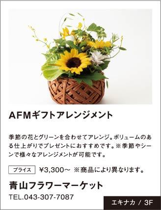 「青山フラワーマーケット」AFMギフトアレンジメント