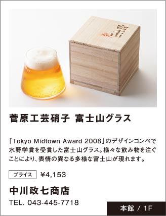 「中川政七商店」菅原工芸硝子 富士山グラス