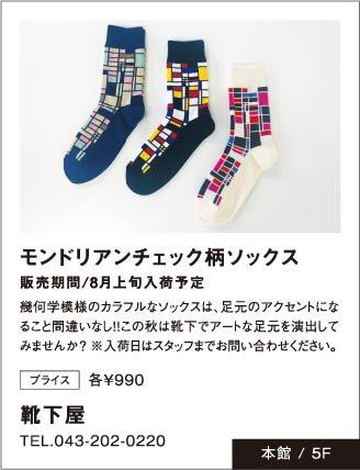 「靴下屋」モンドリアンチェック柄ソックス販売期間/8月上旬入荷予定