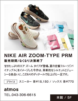 「atmos」NIKE AIR ZOOM-TYPE PRM 販売期間/なくなり次第終了