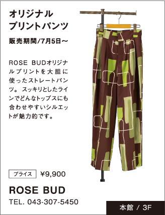 「ROSE BUD」オリジナルプリントパンツ