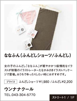 「ウンナナクール」ななふん(ふんどしショーツ/ふんどし)