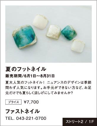 「ファストネイル」夏のフットネイル販売期間/6月1日~8月31日