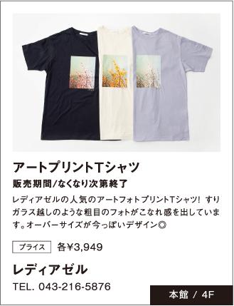 「レディアゼル」アートプリントTシャツ販売期間/なくなり次第終了