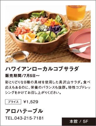 「アロハテーブル」ハワイアンローカルコブサラダ販売期間/7月5日~