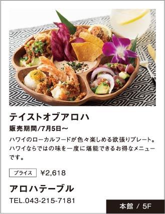 「アロハテーブル」テイストオブアロハ販売期間/7月5日~