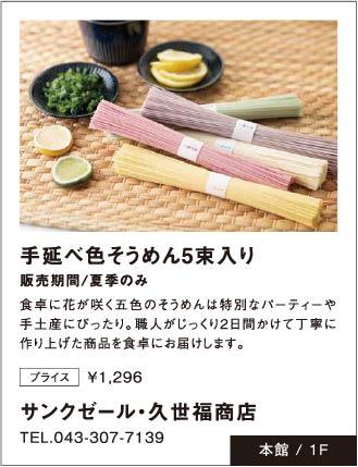 「サンクゼール・久世福商店」手延べ色そうめん5束入り販売期間/夏季のみ