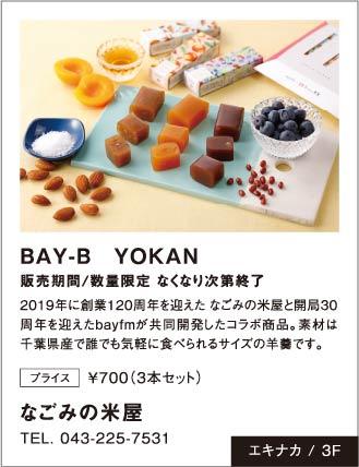 「なごみの米屋」BAY-B YOKAN販売期間/数量限定 なくなり次第終了