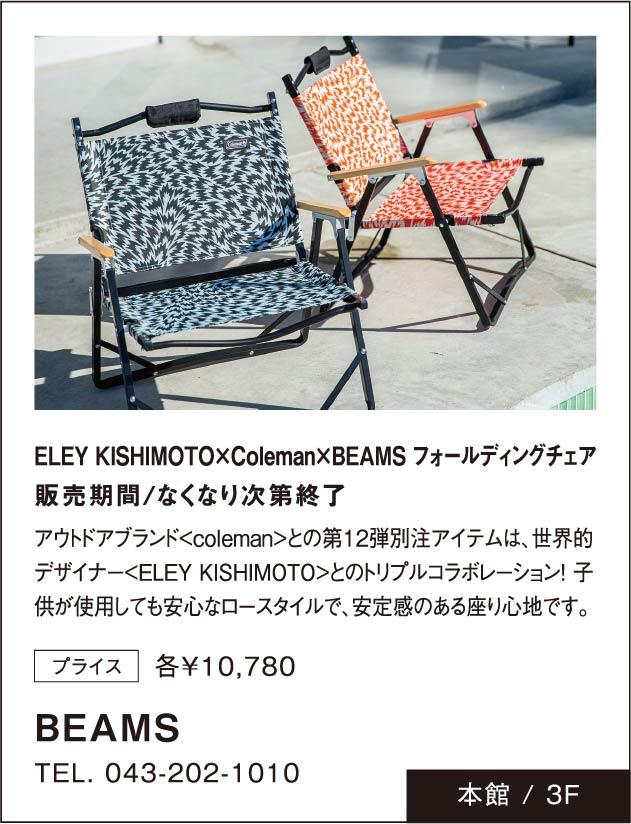 「BEAMS」ELEY KISHIMOTO×Coleman×BEAMS フォールディングチェア販売期間/なくなり次第終了