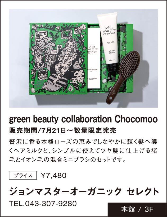 「ジョンマスターオーガニック セレクト」green beauty collaboration Chocomoo販売期間/7月21日~数量限定発売