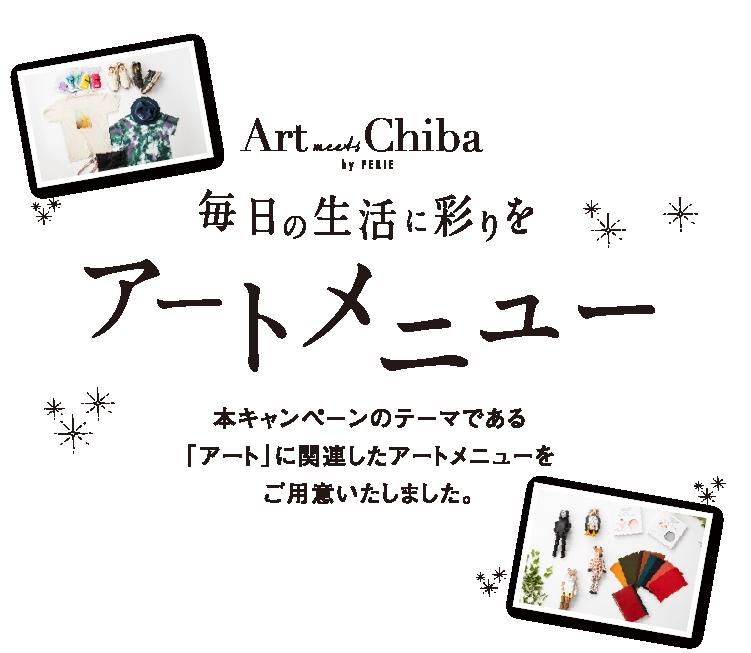 毎日の生活に彩りを「アートメニュー」本キャンペーンのテーマである「アート」に関連したアートメニューをご用意いたしました。