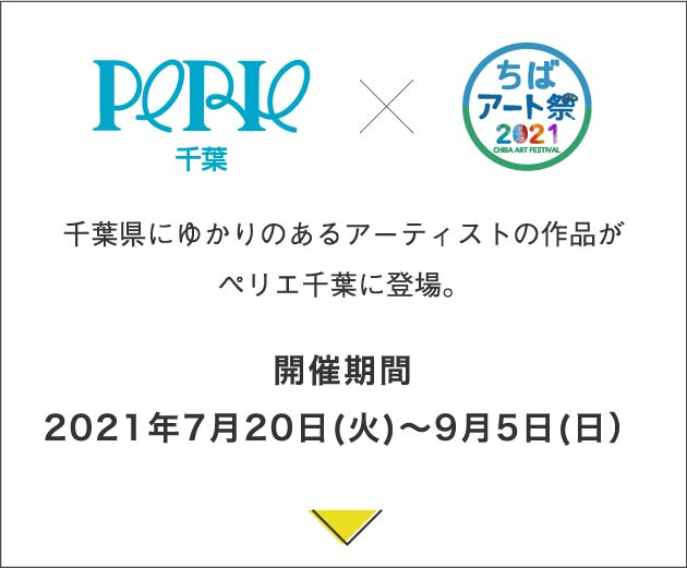 PERIE千葉×ちばアート祭2021 千葉県にゆかりのあるアーティストの作品がペリエ千葉に登場