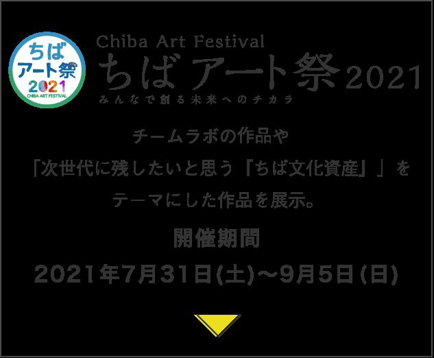 ちばアート祭2011 チームラボのデジタルアートや「次世代に残したいと思う『ちば文化資産』」をテーマにした作品を展示。