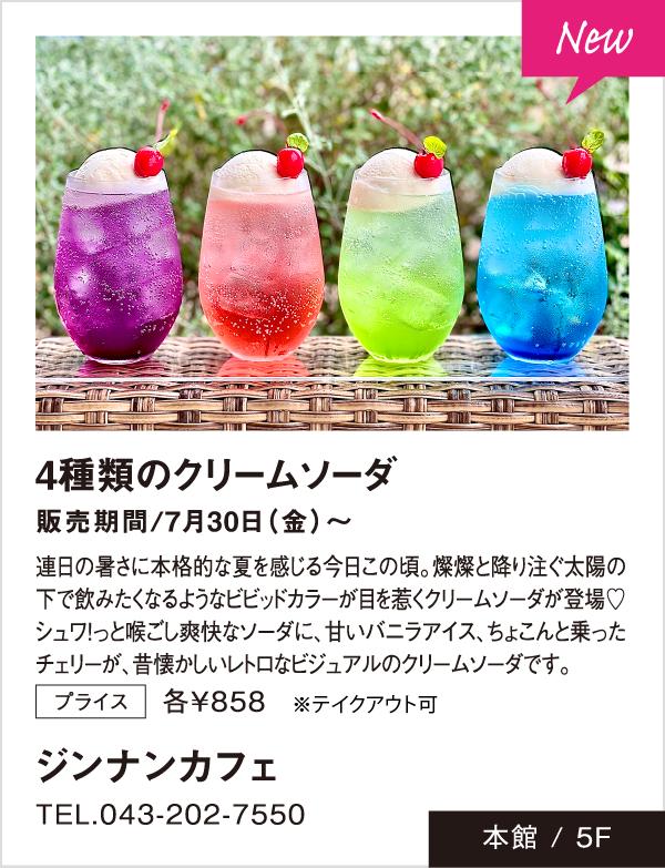 「4種類のクリームソーダ販売期間/7月30日(金)~」ジンナンカフェ