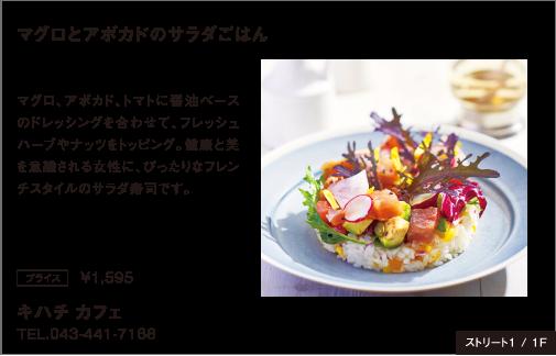 「キハチ カフェ」マグロとアボカドのサラダごはん