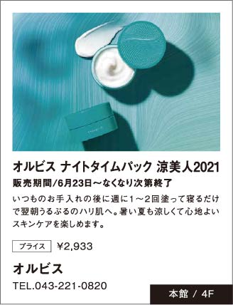 「オルビス」オルビス ナイトタイムパック 涼美人2021販売期間/6月23日~なくなり次第終了