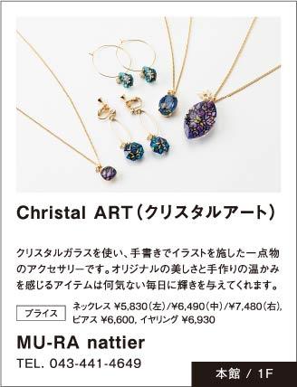 「MU-RA nattier」Christal ART(クリスタルアート)