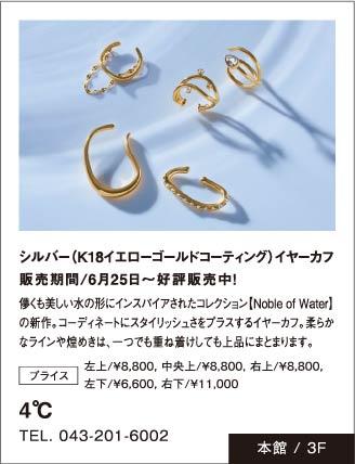 「4°C」シルバー(K18イエローゴールドコーティング)イヤーカフ販売期間/6月25日~好評販売中!