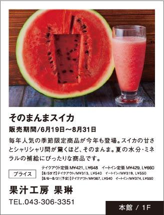 「果汁工房 果琳」そのまんまスイカ 販売期間/6月19日~8月31日