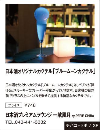 「日本酒プレミアムラウンジ 一献風月 by PERIE CHIBA」日本酒オリジナルカクテル「ブルームーンカクテル」